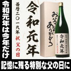 父の日 ギフト 日本酒 プレゼント 今年だけの父の日ギフト 令和元年 お父さんありがとう 一升瓶 1800ml【お父さんありがとうBOX】送料無