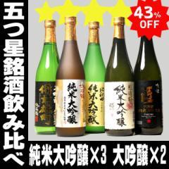 父の日 純米大吟醸 飲み比べ! 43%OFF 新発売 日本酒 銘酒五つ星 飲み比べ 純米大吟醸 大吟醸 各地の銘酒飲み比べ 5本セット 日本酒セッ