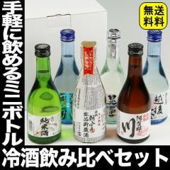 父の日 日本酒 お酒 ギフト プレゼント セット 飲み比べ セット 飲みきりサイズ 300ml 送料無料 ミニボトル 日本酒セット お酒 プレゼン