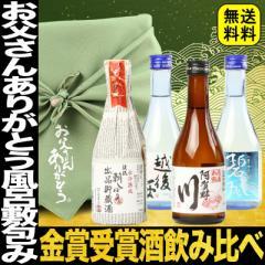 お中元 御中元 ギフト 日本酒 プレゼント 各地の銘酒 飲み比べ 飲みきりサイズ4本セット 300ml×4本 お父さんありがとう風呂敷包み ミニ