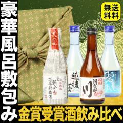 日本酒 セット ギフト 日本酒 各地の銘酒 飲み比べ 飲みきりサイズ4本セット 300ml×4本 風呂敷包み ミニボトル 冷酒