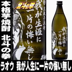 父の日 ギフト 日本酒 プレゼント 北斗の拳 ラオウ 我が生涯に一片の悔い無し 900ml 25°本格芋焼酎