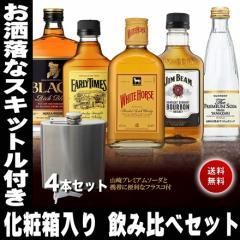 父の日 ギフト 各国の ウイスキー 飲み比べ セット 山崎 サイダーとお洒落な ヒップフラスコ 付き 送料無料 洋酒 誕生日 お祝い のし紙
