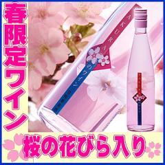 父の日 ギフト プレゼント 桜の花びら入り さくらのワイン 500ml 桜のワイン 瓶の中は満開