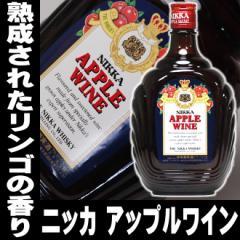 父の日 ギフト プレゼント ニッカ アップルワイン720ml 北海道 余市で造るリンゴのワインりんご汁 リンゴジュース】お酒