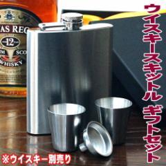 父の日 ギフト ウイスキー フラスコ ギフトセット 7oz 約200ml ウイスキー瓶 ウイスキースキットル フラスクボトル ウイスキーボトル コ