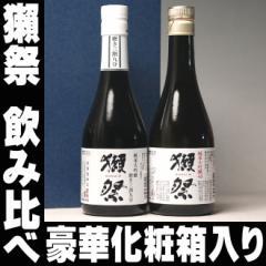 父の日 ギフト 日本酒 プレゼント 獺祭 飲み比べセット 人気の2種類 だっさい 300ml×2本 送料無料 純米大吟醸2本 三割九分 45 旭酒造 日