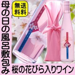 父の日 ギフト プレゼント ワイン さくらのワイン お母さんありがとう 風呂敷包み(名入れ不可)500ml 送料無料 プレゼント お花見