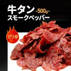 お中元 御中元 ギフト 日本酒 プレゼント 牛タン スモーク ペッパー 切り落とし 500g 送料無料 牛たん おつまみ