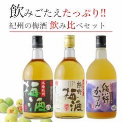 敬老の日 ギフト 梅酒 飲み比べ 紀州の梅酒 飲み比べセット(720ml×3)のしOK ギフトプレゼント big_dr