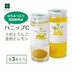 ハニップC はちみつ入り 果実入りドリンク(200g×各3本)6本セット うめとりんご きんかんとレモン big_dr