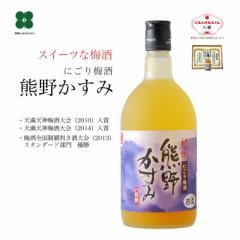 梅酒 にごり梅酒 熊野かすみ(720ml×1本)女性に人気のとろりとした梅酒 のしOK