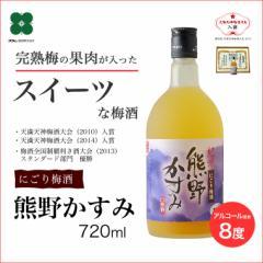 梅酒 にごり梅酒 熊野かすみ (720ml×1本) 敬老の日 ギフト