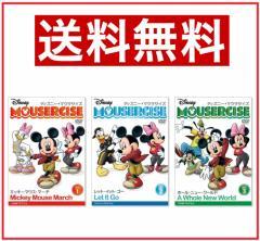 Disney mousercise ディズニー・マウササイズ 3枚セット【正規品】
