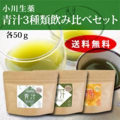 小川生薬 青汁3種類飲み比べセット DM便