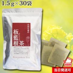 【ポスト投函便送料無料】小川生薬 板藍根茶(ばんらんこん茶) 1.5g×30袋