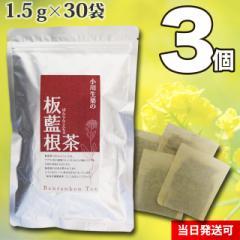 【送料無料】小川生薬 板藍根茶(ばんらんこん茶) 1.5g×30袋 3個セット