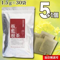 【送料無料】小川生薬 板藍根茶(ばんらんこん茶) 1.5g×30袋 5個セットさらにもう1個プレゼント