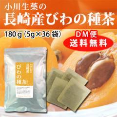 小川生薬の長崎産びわの種茶 5g×36袋 DM便