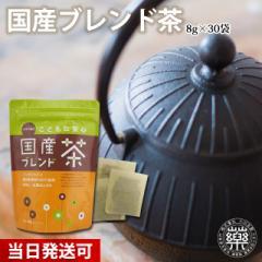 小川生薬の国産ブレンド茶 8g×30袋
