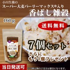 【送料無料】小川生薬 スーパー大麦バーリーマックス入り香ばし雑穀 160g 7個セットさらにもう1個プレゼント