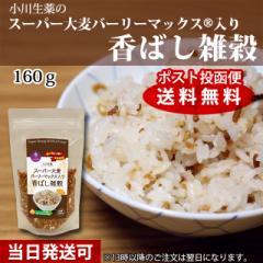 小川生薬のスーパー大麦バーリーマックス入り香ばし雑穀  160g DM便