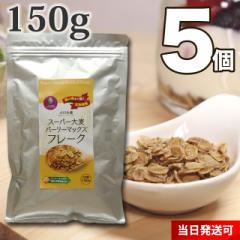 小川生薬のスーパー大麦バーリーマックスフレーク 150g 5個セット