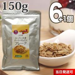 【送料無料】小川生薬 スーパー大麦バーリーマックスフレーク 150g 6個セットさらにもう1個プレゼント