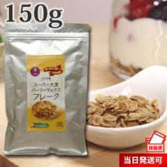 小川生薬のスーパー大麦バーリーマックスフレーク 150g DM便