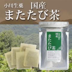 小川生薬の国産またたび茶 3g×30袋