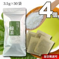 小川生薬AnotherStory コラーゲン入り緑茶 3.5g×50袋 4個セット