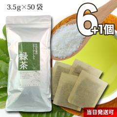 小川生薬AnotherStory コラーゲン入り緑茶 3.5g×50袋 6個+1個セット