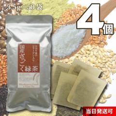 小川生薬AnotherStory コラーゲン入り国産ざっこく緑茶 3.5g×50袋 4個セット