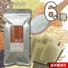 小川生薬AnotherStory コラーゲン入り国産ざっこく緑茶 3.5g×50袋 6個+1個セット