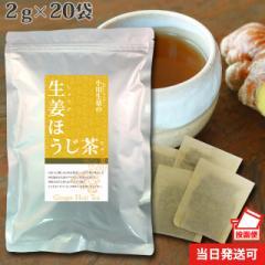 小川生薬 生姜ほうじ茶 2g×20袋