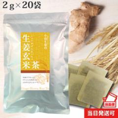 小川生薬 生姜玄米茶 2g×20袋