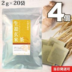 【送料無料】小川生薬 生姜玄米茶 2g×20袋 4個セット