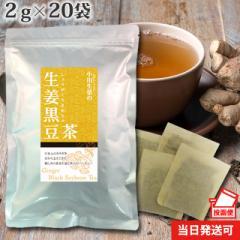 小川生薬 生姜黒豆茶 2g×20袋