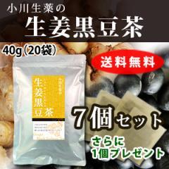 【送料無料】小川生薬 生姜黒豆茶 2g×20袋 7個セットさらにもう1個プレゼント