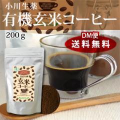 小川生薬 有機玄米コーヒー 200g DM便