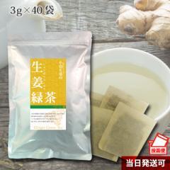 小川生薬 生姜緑茶 2g×20袋