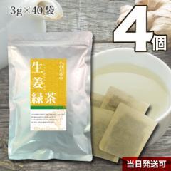 【送料無料】小川生薬 生姜緑茶 2g×20袋 4個セット