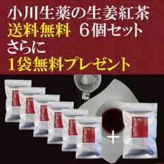 【送料無料】小川生薬 生姜紅茶 1.5g×30袋 6個セットさらにもう1個プレゼント
