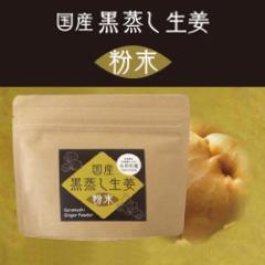 小川生薬 国産黒蒸し生姜粉末(蒸ししょうが) 60g