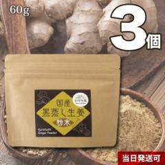 【送料無料】小川生薬 国産黒蒸し生姜粉末(蒸ししょうが) 60g 3個セット