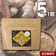 【送料無料】小川生薬 国産黒蒸し生姜粉末(蒸ししょうが) 60g 5個セットさらにもう1個プレゼント