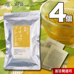 【送料無料】小川生薬 国産イチョウブレンド茶 3g×30袋 4個セット