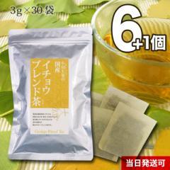 【送料無料】小川生薬 国産イチョウブレンド茶 3g×30袋 6個セットさらにもう1個プレゼント