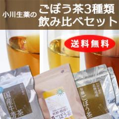小川生薬 ごぼう茶3種類飲み比べセット
