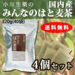 はとむぎ茶 国産 はと麦茶 4個セット 8g×40袋